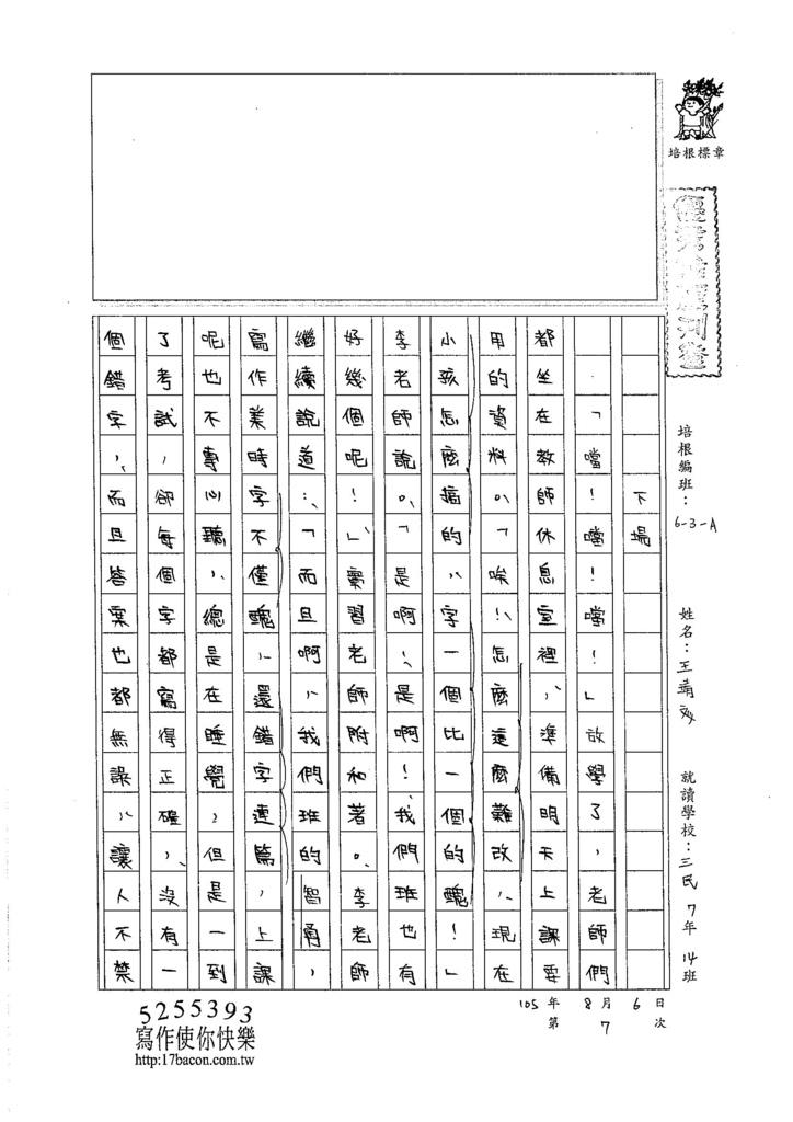 105WG107王靖文 (1)
