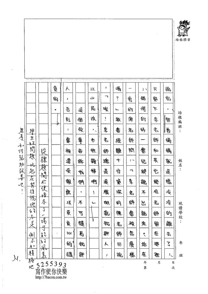 105WG107王靖文 (3)