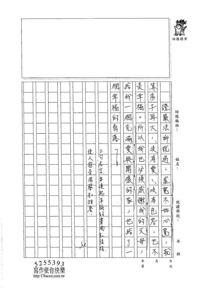105WG107周宜蓁 (3)