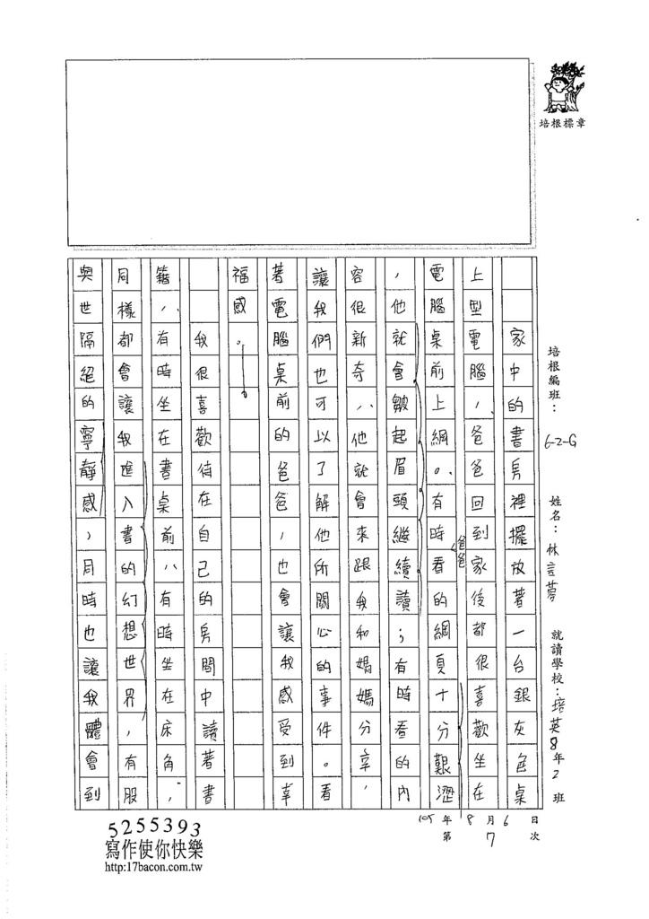 105WG107林言蓉 (2)