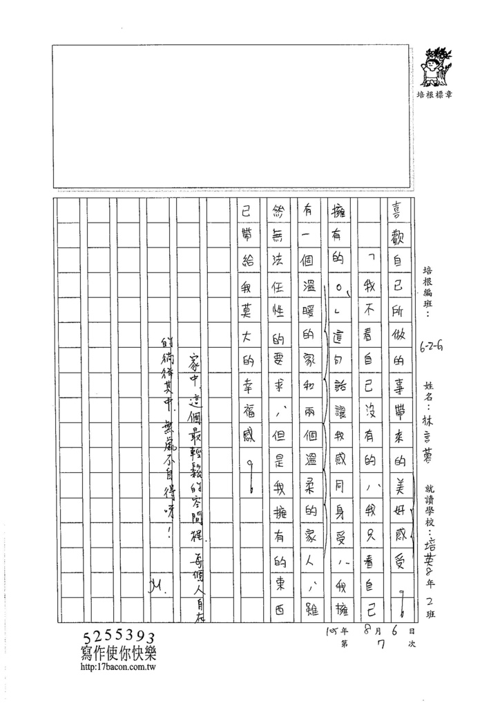 105WG107林言蓉 (3)