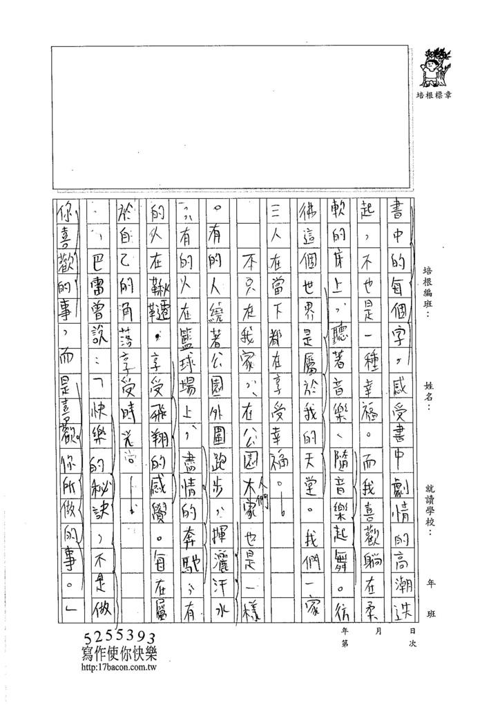 105WG107陳昱廷 (2)