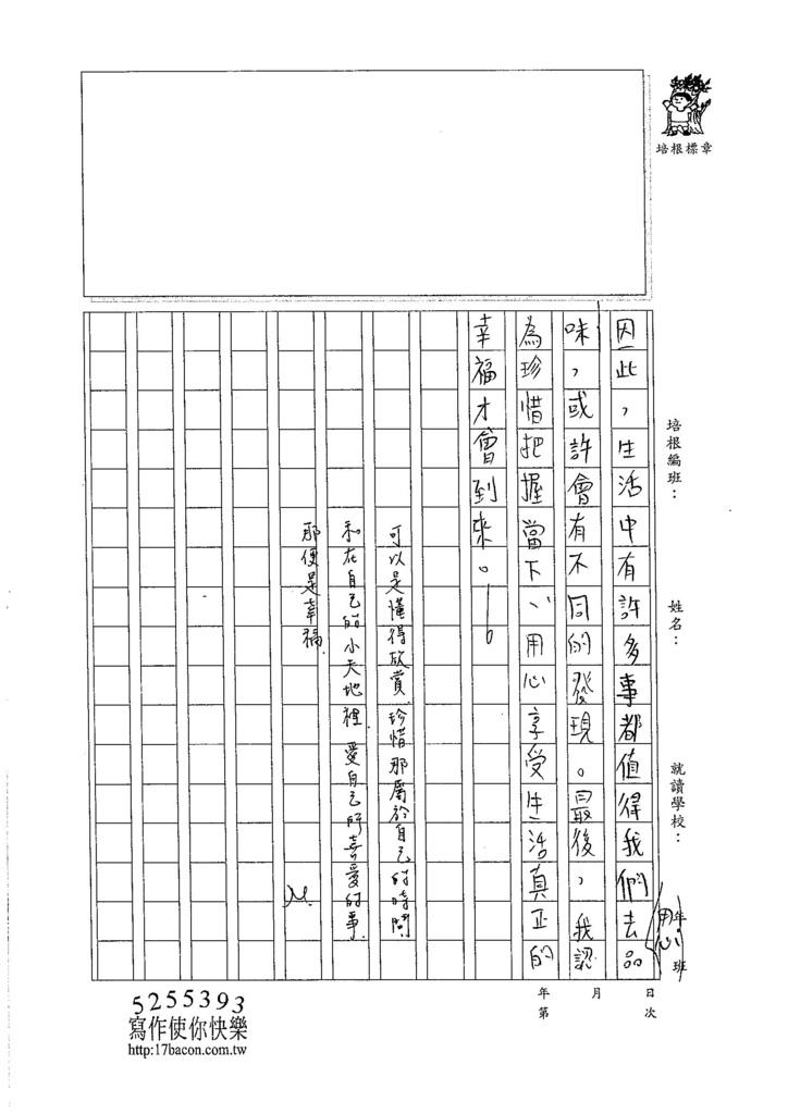 105WG107陳昱廷 (3)