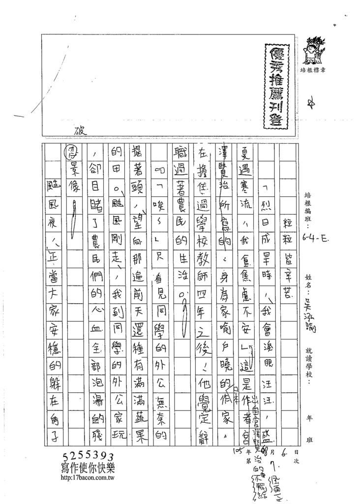 105WE107吳泓諭 (1)