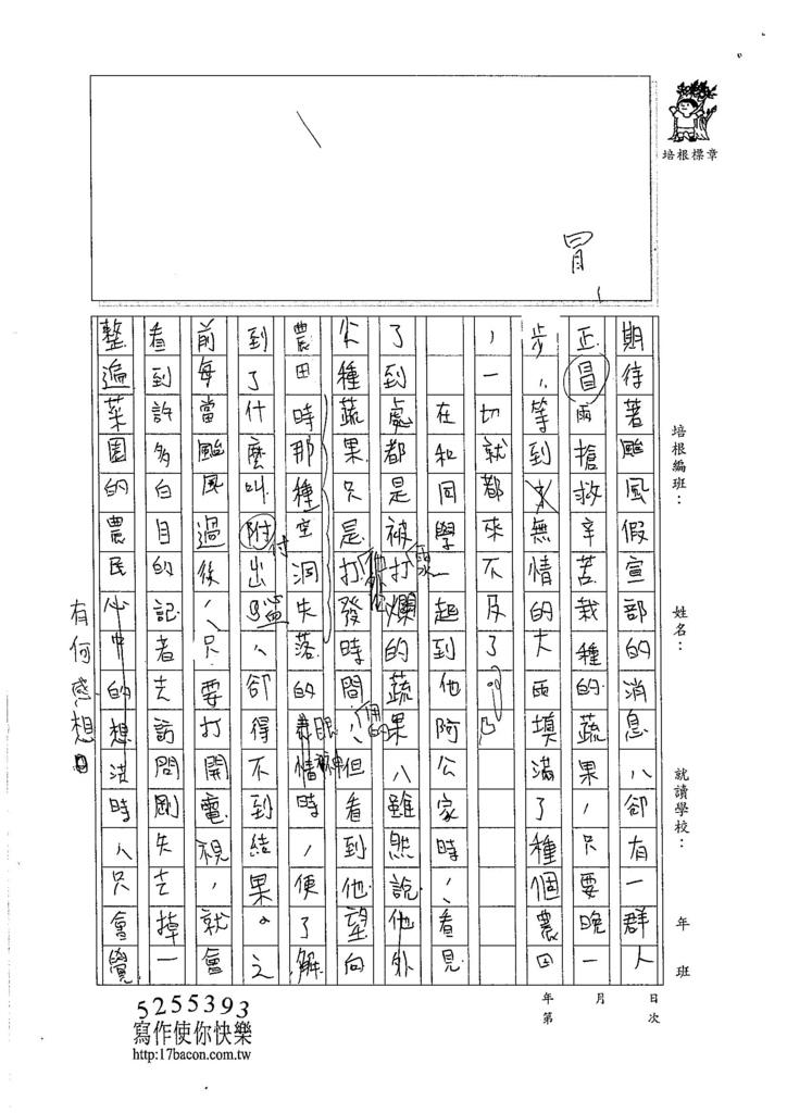 105WE107吳泓諭 (2)