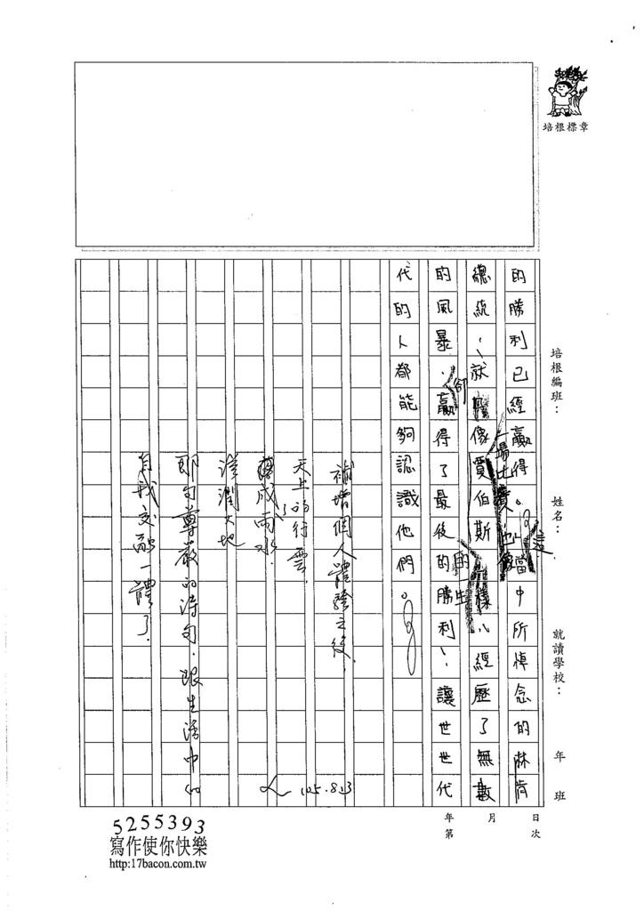 105WE107吳蕙旻 (3)