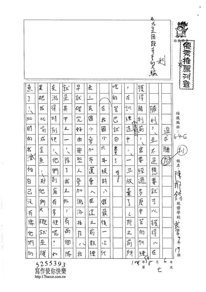 105WE107陳郁錡 (1)