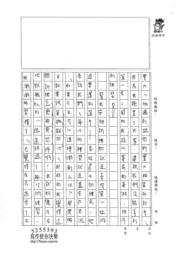 105WE107陳郁錡 (2)