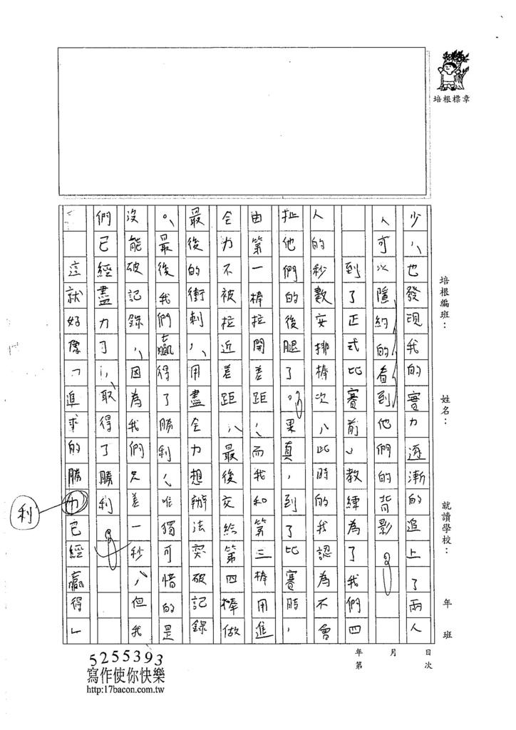 105WE107陳郁錡 (3)