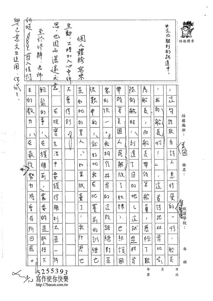 105WE107陳郁錡 (4)
