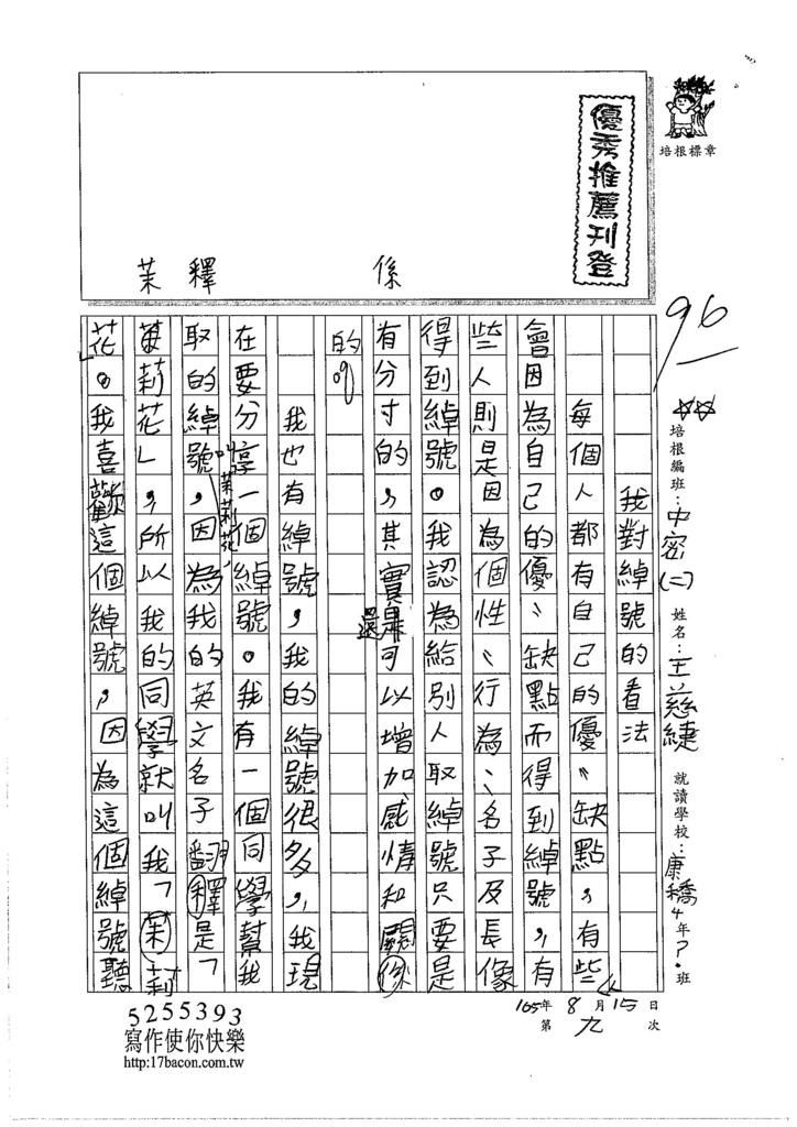 105暑TMW209 王慈緁 (1)