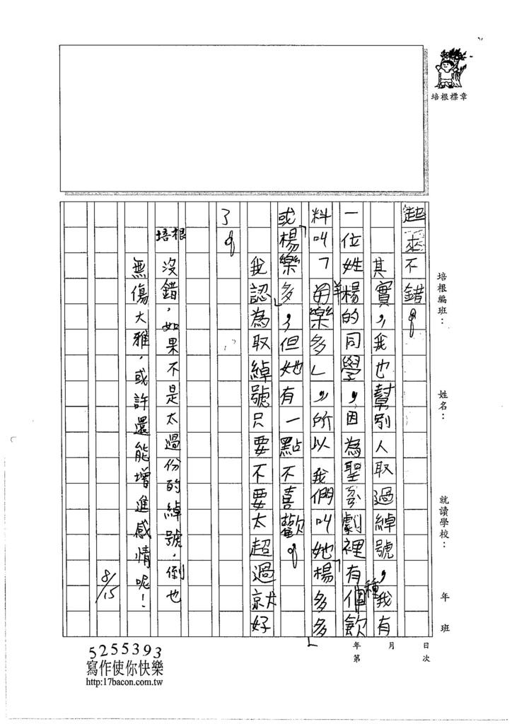 105暑TMW209 王慈緁 (2)