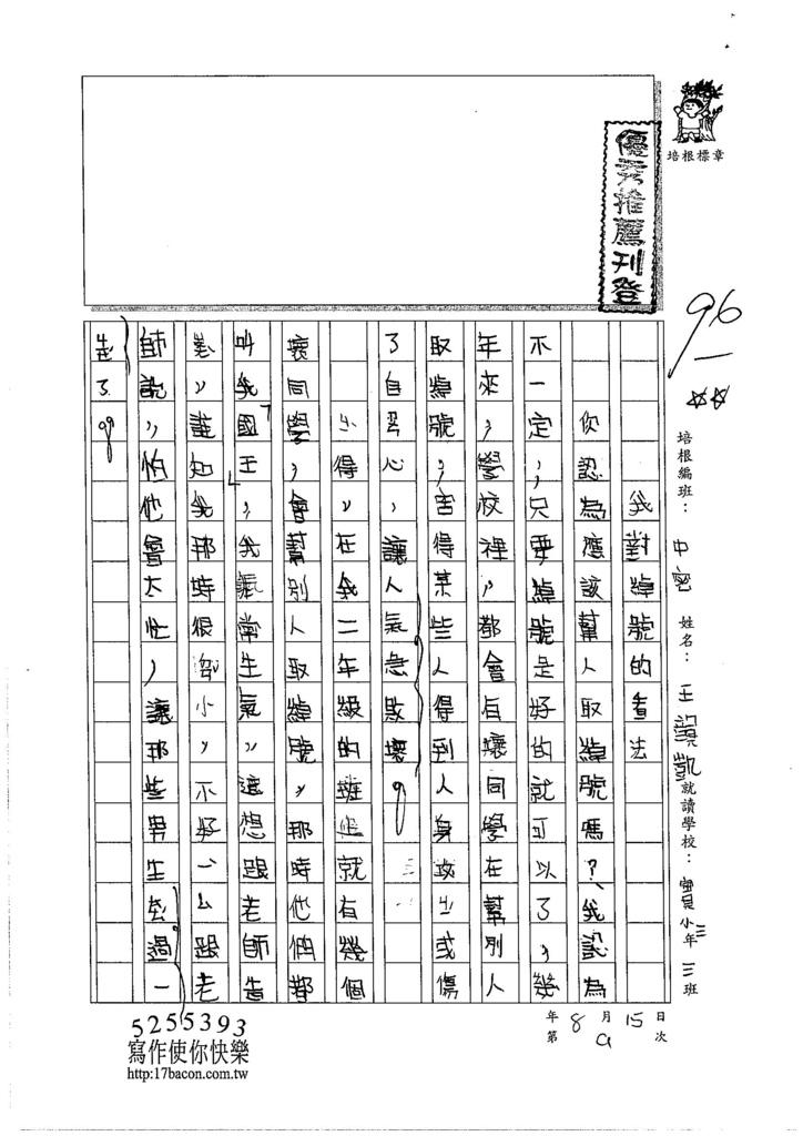 105暑TMW209 王韻凱 (1)
