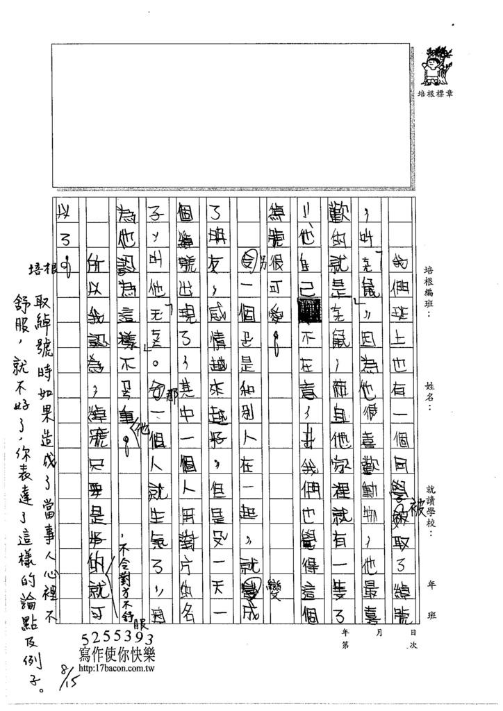 105暑TMW209 王韻凱 (2)