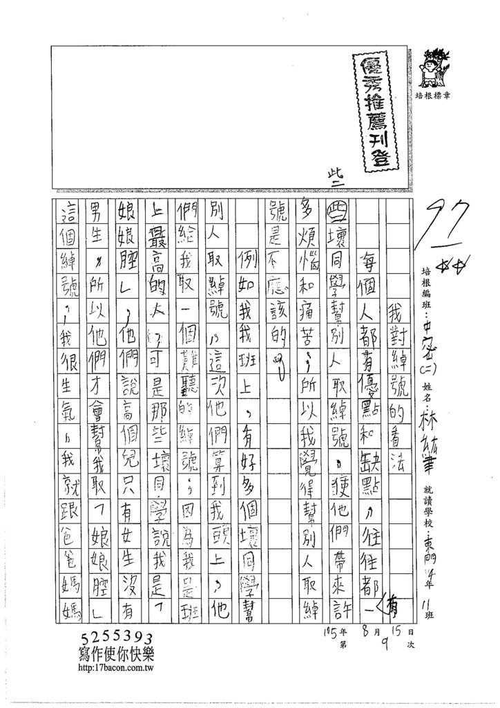 105暑TMW209 林紘聿 (1)