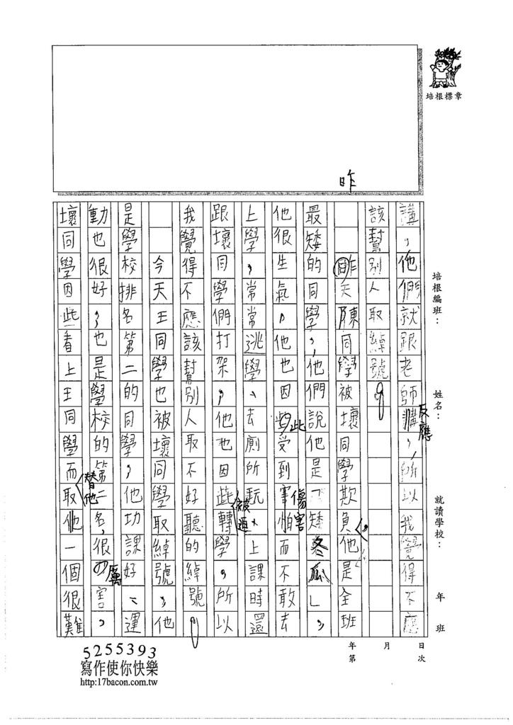 105暑TMW209 林紘聿 (2)