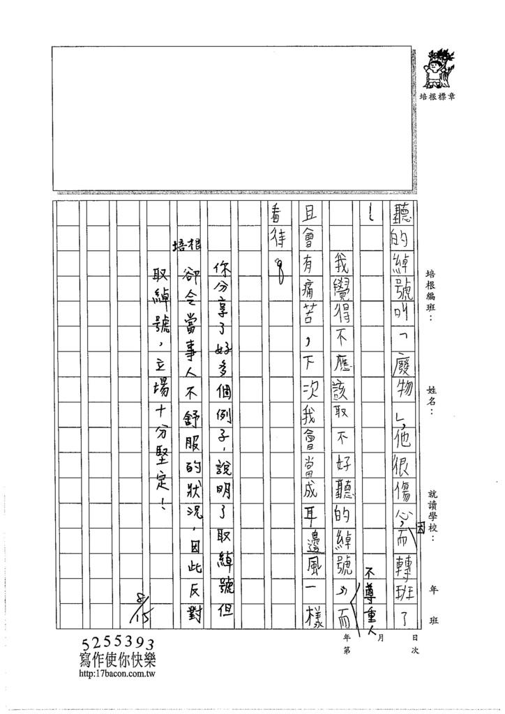 105暑TMW209 林紘聿 (3)