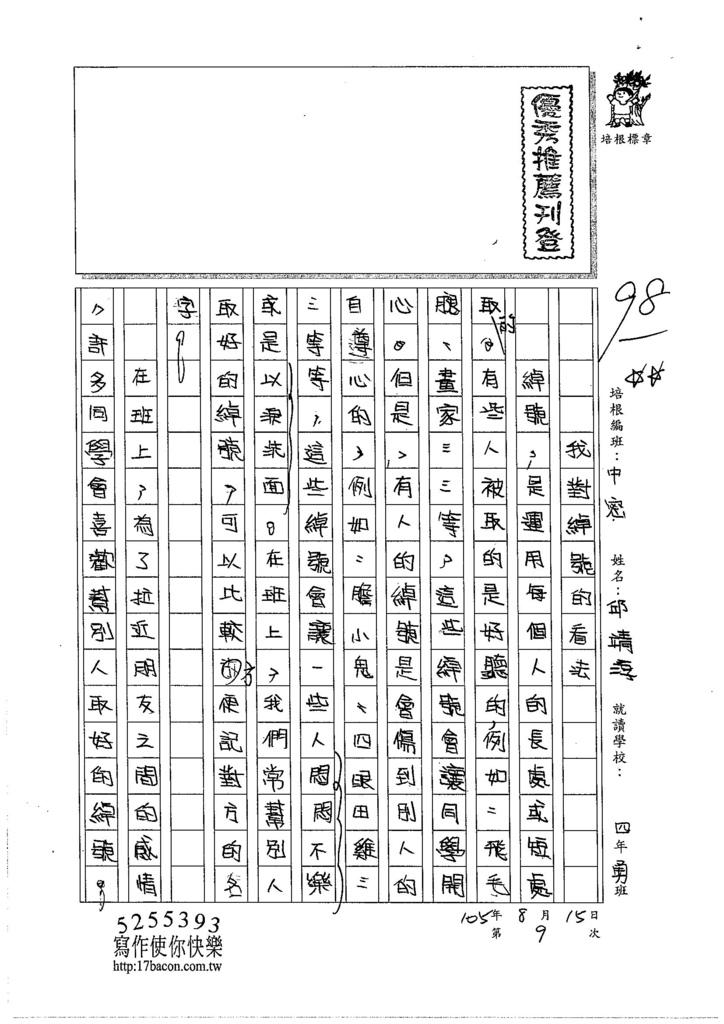 105暑TMW209 邱靖淳 (1)