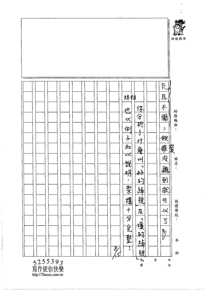 105暑TMW209 邱靖淳 (4)