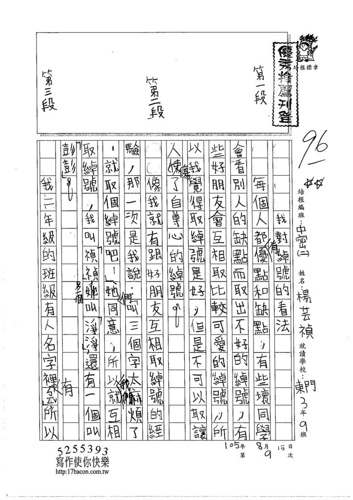 105暑TMW209 楊芸禎 (1)