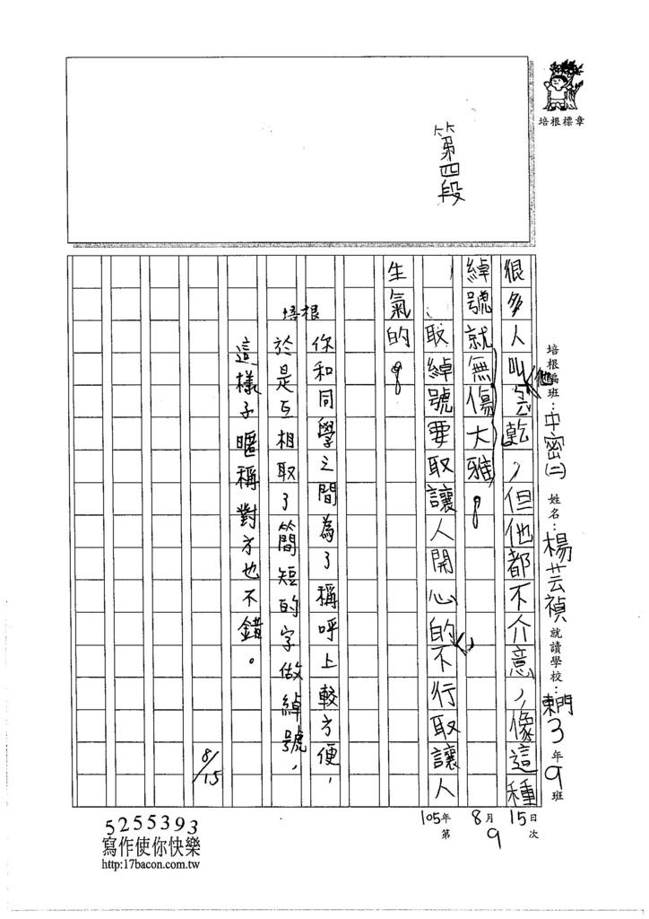 105暑TMW209 楊芸禎 (2)