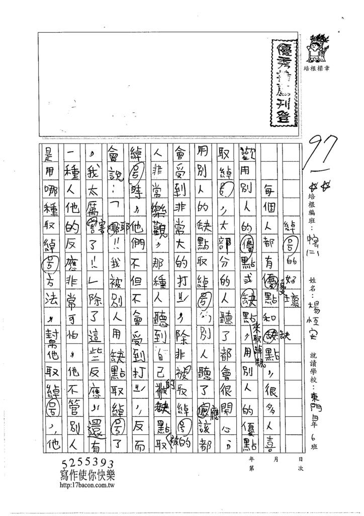 105暑TMW209 楊恆安 (1)