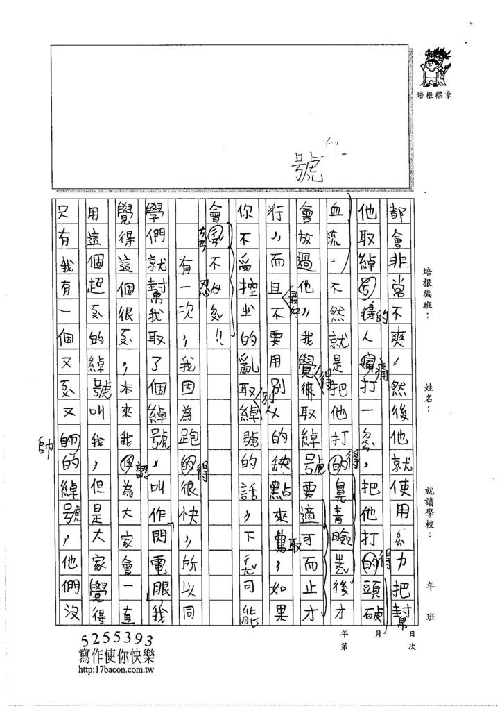 105暑TMW209 楊恆安 (2)