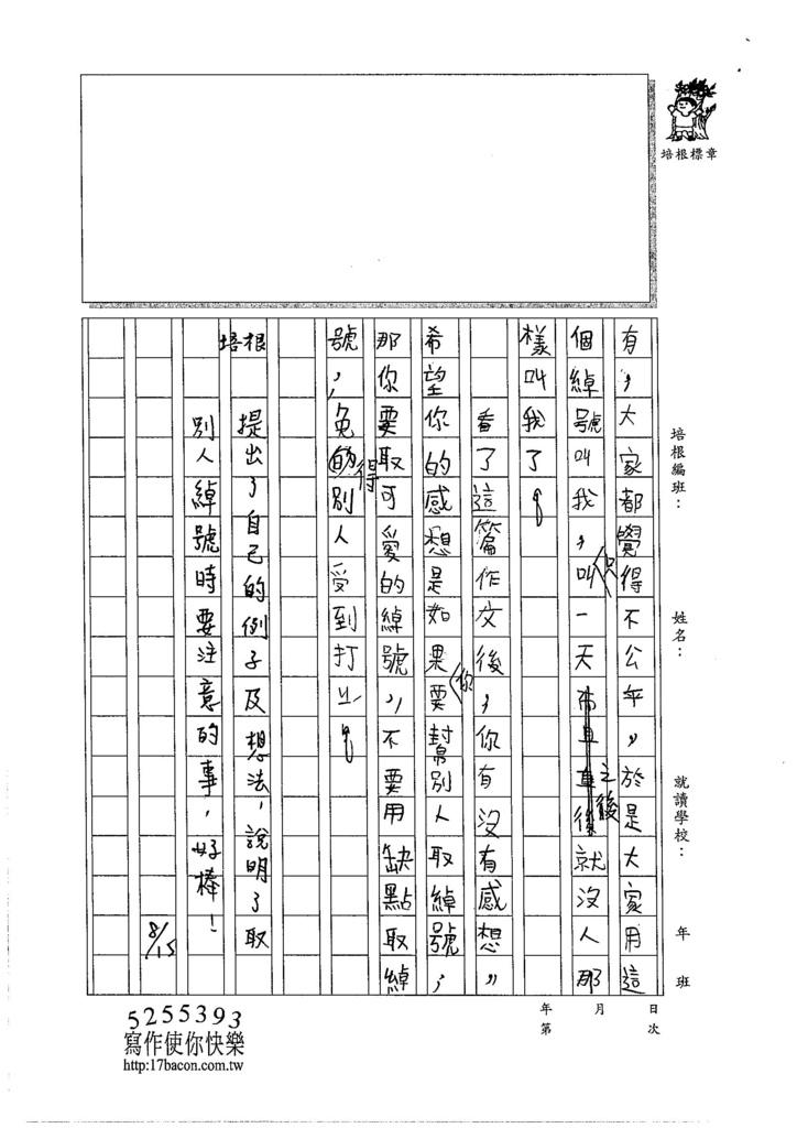 105暑TMW209 楊恆安 (3)