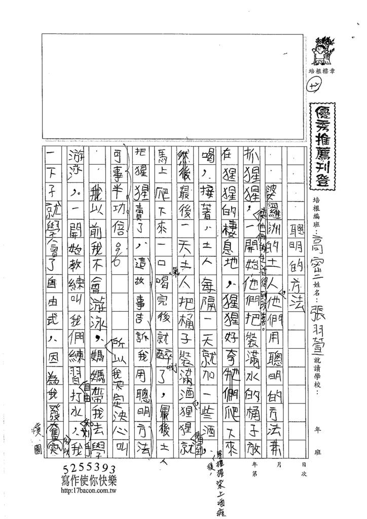 105暑TSW208  張羽萱(3)
