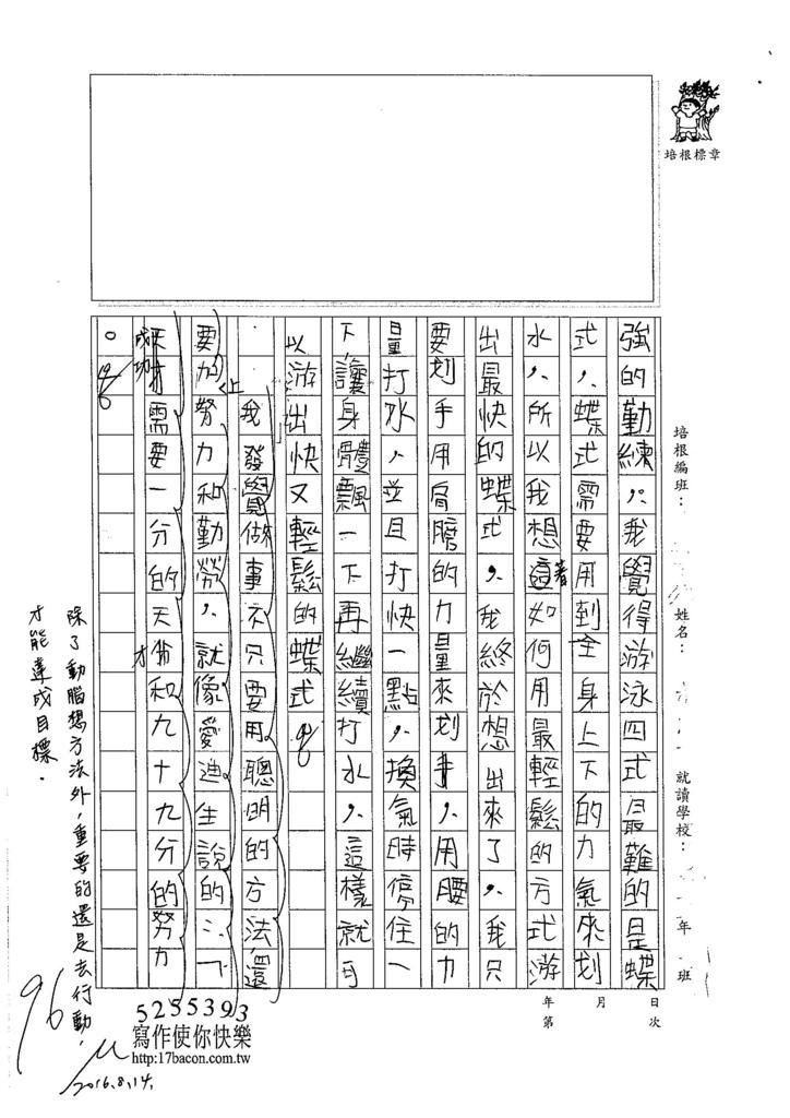 105暑TSW208  張羽萱(4)