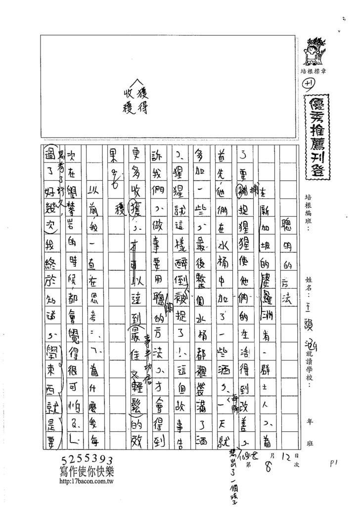 105暑TSW208 王韻涵 (1)