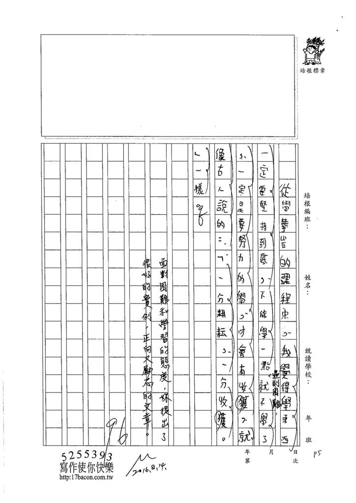 105暑TSW208 王韻涵 (5)