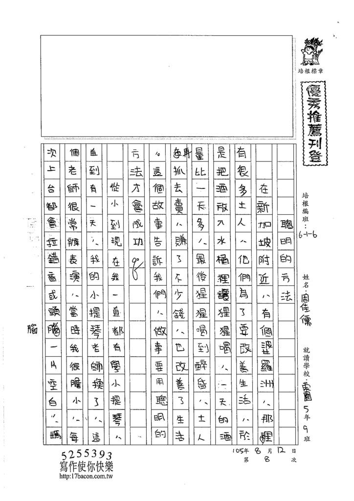 105暑TSW208 周佳儒 (1)