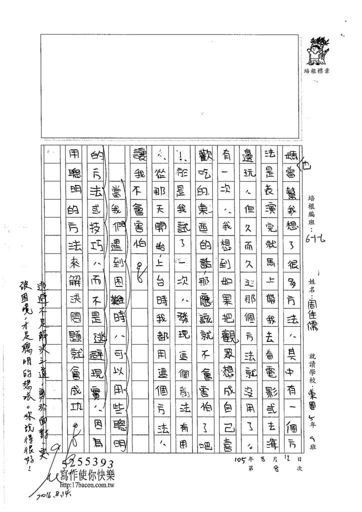 105暑TSW208 周佳儒 (2)