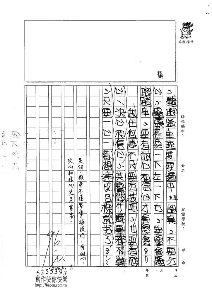 105暑TSW208 薛伊芯 (2)