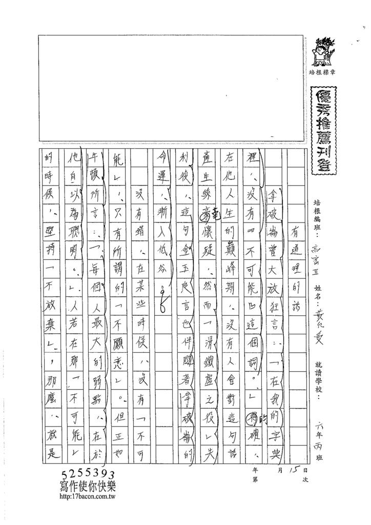 105暑TSW209 黃允愛 (1)