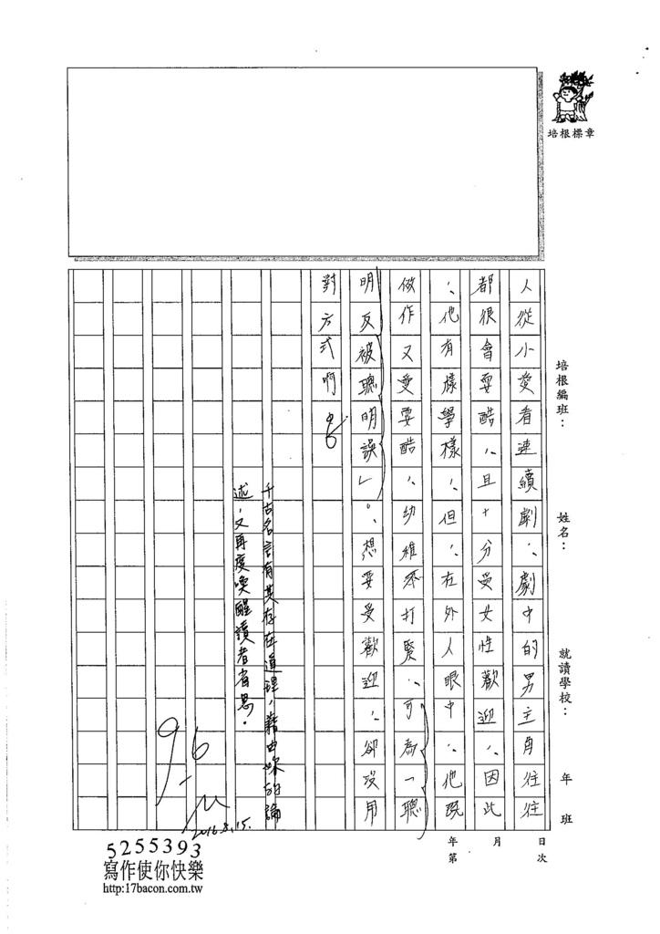 105暑TSW209 黃允愛 (3)
