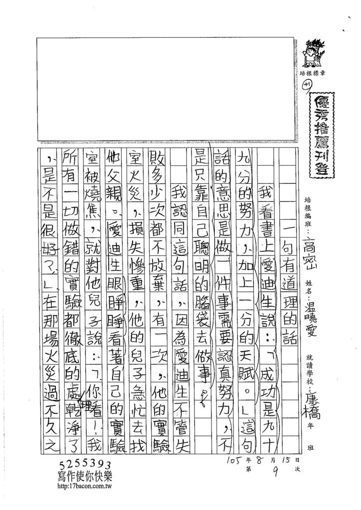 105暑TSW209 溫曉愛 (1)