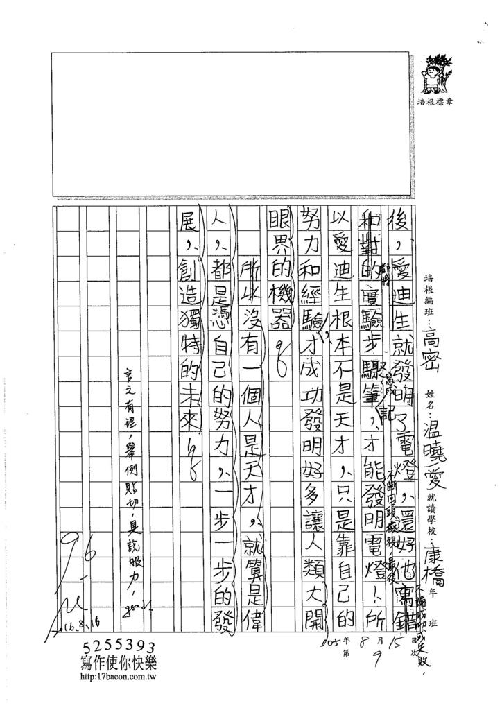 105暑TSW209 溫曉愛 (2)