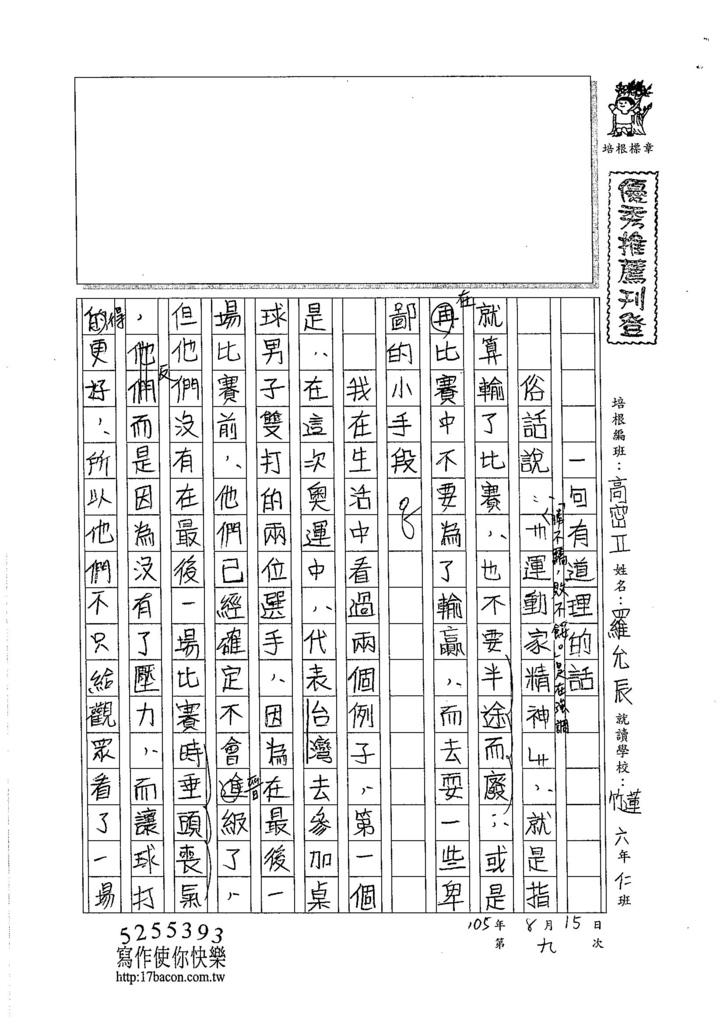 105暑TSW209 羅允辰 (1)