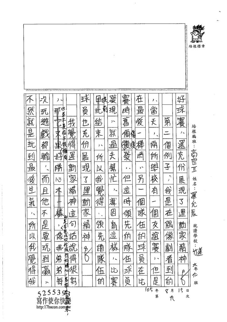 105暑TSW209 羅允辰 (2)