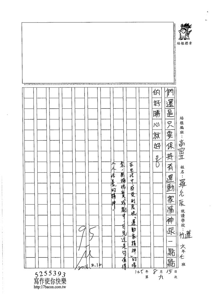 105暑TSW209 羅允辰 (3)