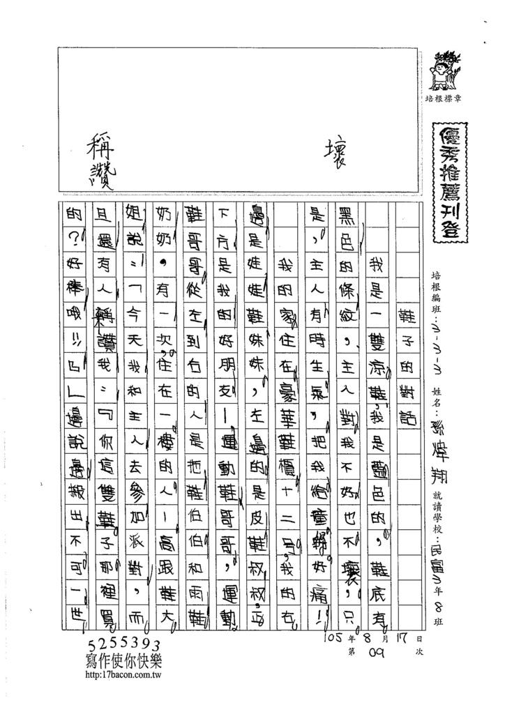 105W3109孫煒翔 (1)