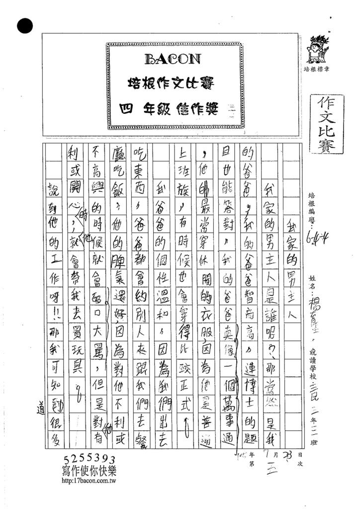 105W4105楊育笙 (1)