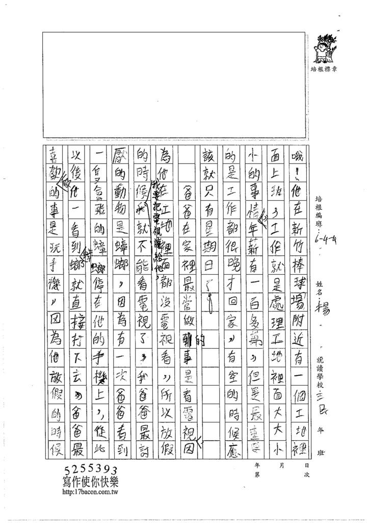 105W4105楊育笙 (2)