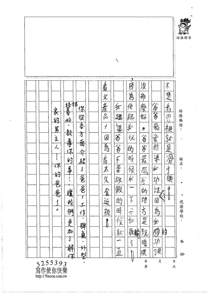 105W4105楊育笙 (3)