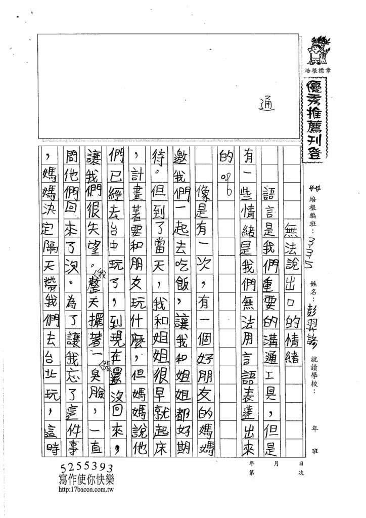 105W5108彭羿諺 (1)
