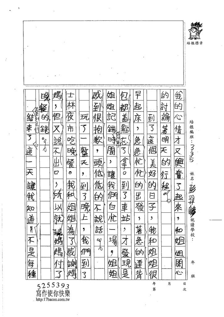 105W5108彭羿諺 (2)
