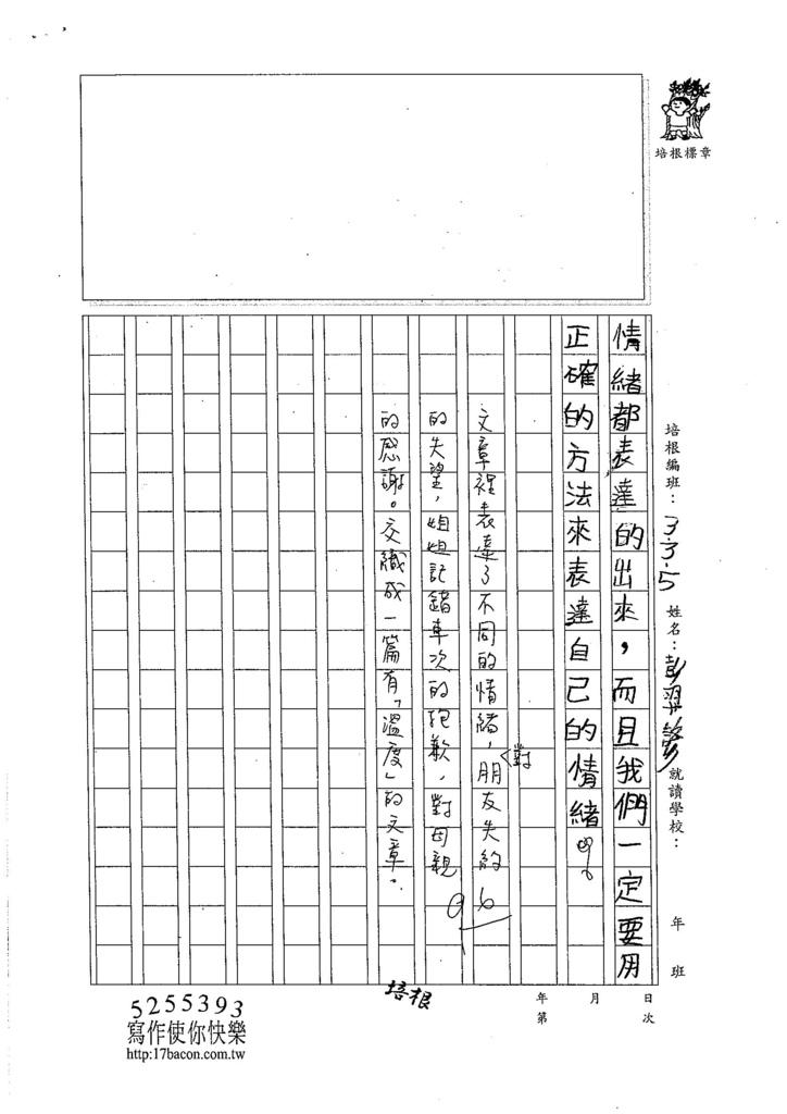 105W5108彭羿諺 (3)