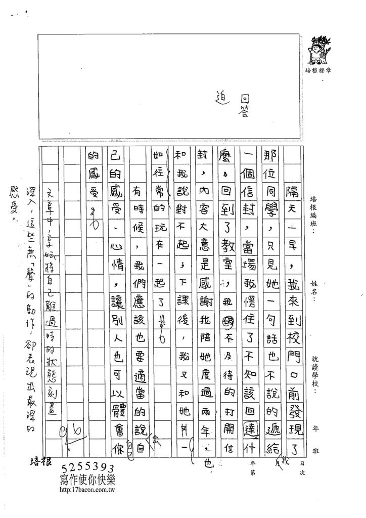 105W5108謝享妘 (2)